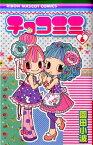 チョコミミ(6) (りぼんマスコットコミックス) [ 園田小波 ]