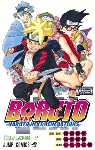 コミック, その他 BORUTO- 3 -NARUTO NEXT GENERATIONS-