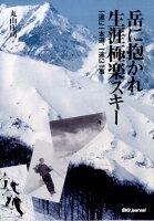 岳に抱かれ生涯極楽スキー