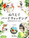 ぬりえでバードウォッチング 日本野鳥の会が作りたかったぬりえ