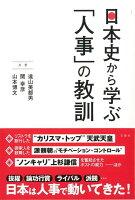 【バーゲン本】日本史から学ぶ人事の教訓