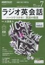 NHK ラジオ ラジオ英会話 2018年 07月号 [雑誌]...