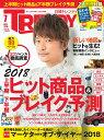 日経 TRENDY (トレンディ) 2018年 07月号 [雑誌]