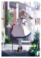 虚構推理 1【Blu-ray】