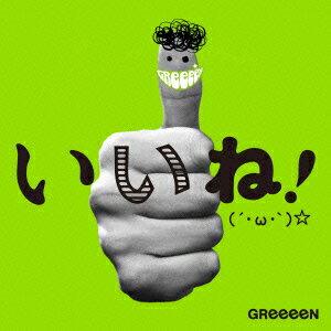 【送料無料】いいね!(´・ω・`)☆(初回限定盤A 2CD+DVD) [ GReeeeN ]