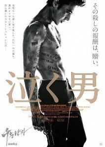 【楽天ブックスならいつでも送料無料】泣く男【Blu-ray】 [ チャン・ドンゴン ]