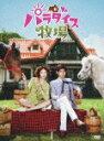 【送料無料】パラダイス牧場 完全版 DVD BOX 1