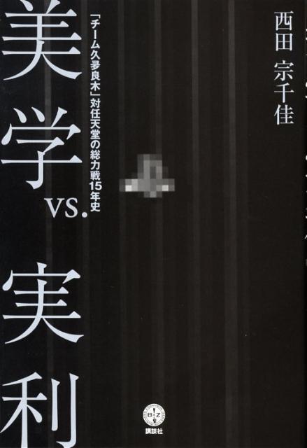 「美学vs実利」の表紙
