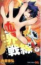 血界戦線(9) 鰓呼吸ブルース (ジャンプコミックス SQ.) [ 内藤泰弘 ]
