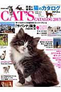 【送料無料】日本と世界の猫のカタログ(2013年版) [ 成美堂出版株式会社 ]