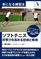 ソフトテニス 攻撃力を高める技術と戦術