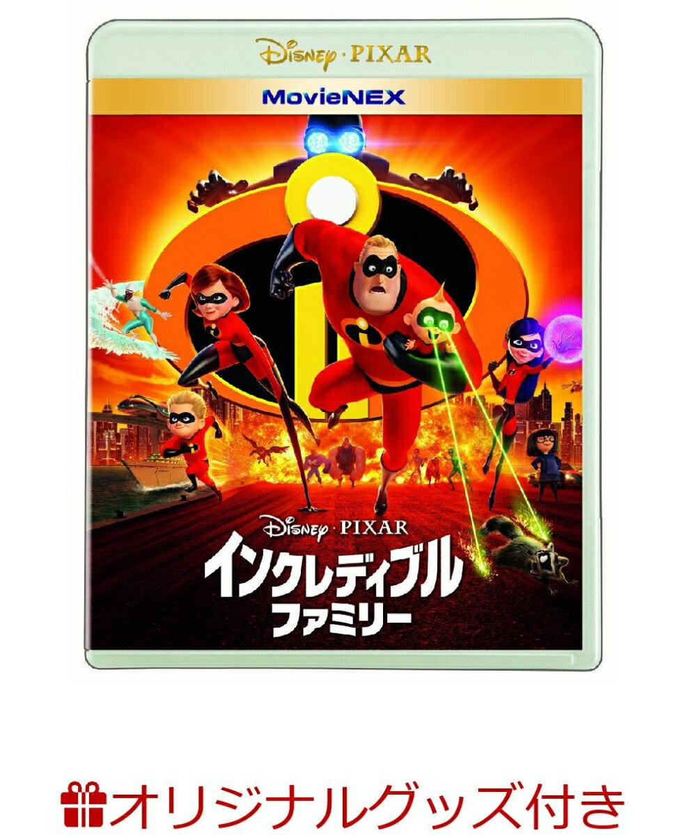 【楽天ブックス限定】インクレディブル・ファミリー MovieNEX+アクリルパネル(台座)+ディズニー・ピクサー台紙+コレクターズカード