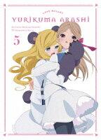 ユリ熊嵐 第5巻【Blu-ray】