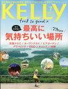 KELLy (ケリー) 2018年 07月号 [雑誌]