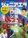 月刊 junior AERA (ジュニアエラ) 2018年 07月号 ...
