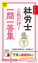2019年版 ユーキャンの社労士 これだけ!一問一答集 (ユ...