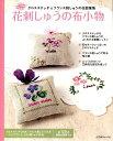 【送料無料】花刺しゅうの布小物