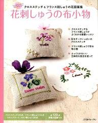 【送料無料】花刺しゅうの布小物 (ステッチイデーセレクト)