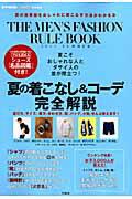 【送料無料】THE MEN'S FASHION RULE BOOK(2013 SUMMER)