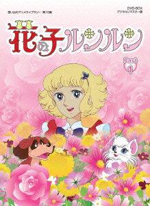 花の子ルンルン DVD-BOX デジタルリマスター版 Part1画像