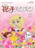 花の子ルンルン DVD-BOX デジタルリマスター版 Part1