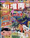 幼稚園 2018年 07月号 [雑誌]