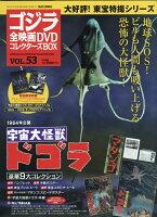隔週刊 ゴジラ全映画DVDコレクターズBOX (ボックス) 2018年 7/24号 [雑誌]