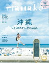 Hanako (ハナコ) 2018年 7/26号