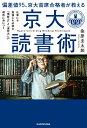偏差値95、京大首席合格者が教える「京大読書術」 仕事にも勉強にも必須な 「理解力」と「連想力」が劇的に身につく [ 粂原 圭太郎 ] - 楽天ブックス