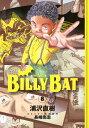 【送料無料】BILLY BAT(8) [ 浦沢直樹 ]