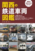 車両の見分け方がわかる! 関西の鉄道車両図鑑