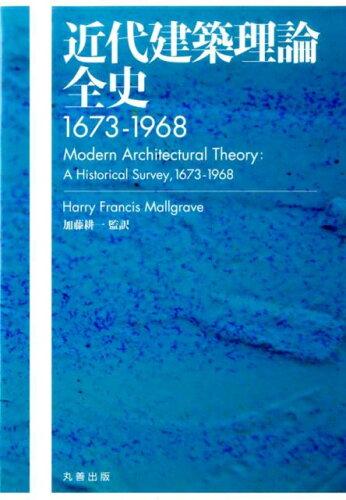 近代建築理論全史1673-1968 [ 加藤 耕一 ]