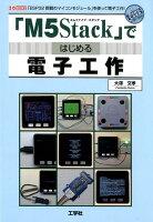 「M5Stack」ではじめる電子工作