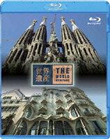 世界遺産 スペイン編 アントニ・ガウディの作品群 1/2【Blu-ray】