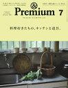 & Premium (アンド プレミアム) 2018年 07月号 [雑誌]