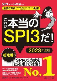 【主要3方式〈テストセンター・ペーパーテスト・WEBテスティング〉対応】 これが本当のSPI3だ! 2023年度版