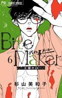 Bite Maker 6 日めくりカレンダー付き特装版