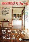 SUUMO (スーモ) リフォーム 2018年 07月号 [雑誌]