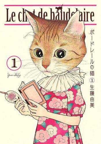 ボードレールの猫
