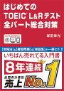 はじめてのTOEIC L&Rテスト全パート総合対策 [ 塚田幸光 ]