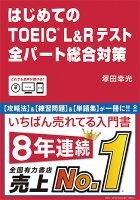 はじめてのTOEIC L&Rテスト全パート総合対策