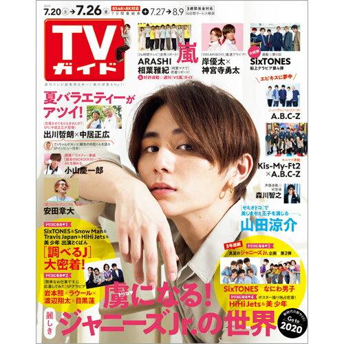 TVガイド静岡版 2019年 7/26号 [雑誌]