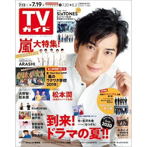 TVガイド中部版 2019年 7/19号 [雑誌]