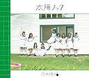 楽天乃木坂46グッズ太陽ノック (CD+DVD Type-C) [ 乃木坂46 ]
