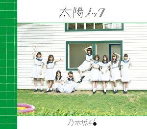 【楽天ブックスならいつでも送料無料】太陽ノック (CD+DVD Type-C) [ 乃木坂46 ]