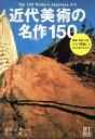 近代美術の名作150 (BT BOOKS) [ 美術手帖編集部 ]