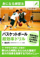 バスケットボール超効率ドリル