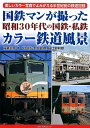 国鉄マンが撮った昭和30年代の国鉄・私鉄カラー鉄道風景 美しいカラー写真でよみが