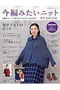 今編みたいニット秋冬(2015-2016)
