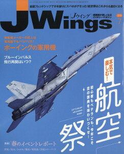 J Wings (ジェイウイング) 2019年 07月号 [雑誌]